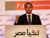 متحدث حملة السيسى يعلن الانتهاء من تشكيل الهيكل التنظيمى واعتماده من الرئيس