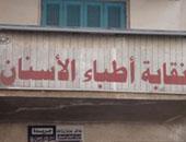 """اليوم.. جمعية عمومية طارئة لنقابة الأسنان للتضامن مع """"الأطباء"""""""