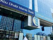 البورصة: مجلس إدارة بنك أبو ظبى الإسلامى مصر يبيع 941 ألف سهم