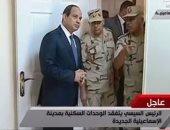 بالصور.. الرئيس السيسي يتفقد الوحدات السكنية بمدينة الإسماعيلية الجديدة