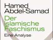 """دار نشر فرنسية تتراجع عن نشر كتاب عن """"الفاشية الاسلامية"""" لحامد عبد الصمد"""