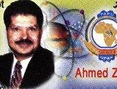 من الميادين لطوابع البريد.. ماذا قدمت مصر لأحمد زويل؟