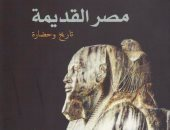 """كتاب """"مصر القديمة"""" يرصد أهم الملوك الذين ساهموا فى صناعة التراث"""