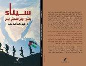 كتاب جديد يكشف.. مبارك رفض إقامة وطن بديل للفلسطينيين بسيناء