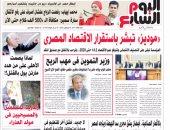 """""""اليوم السابع"""": """"موديز"""" تبشر باستقرار الاقتصاد المصرى"""