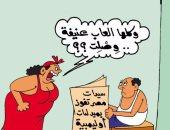 """الست المصرية معروفة بجبروتها فى كاريكاتير """"اليوم السابع"""""""