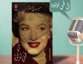 """مناقشة رواية """"فى فمى لؤلؤة"""" لـ""""ميسون صقر """" فى المصرية اللبنانية.. الثلاثاء"""