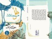 """صدور رواية """"ظل ممدود"""" لـ""""عبد الرحيم كمال"""" عن دار إبداع"""