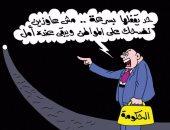 """الحكومة ترفع شعار """"لا ضوء فى نهاية النفق"""" بكاريكاتير """"اليوم السابع"""""""