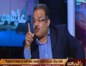 """رئيس """"مواطنون ضد الغلاء"""": الحكومة تخنق.. ولولا الجيش كانت الدنيا ولعت"""