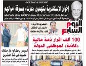 """اليوم السابع: """"المال الحرام فى جماعة الإخوان الإرهابية"""""""
