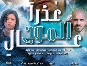 تعرف على الأفلام المصرية المشاركة فى المهرجان الدولى للفيلم بالمغرب