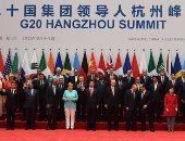 البيان الختامى لقمة العشرين يتعهد باقتصاد عالمى مفتوح لكل شعوب العالم