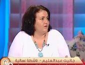 ناشطة نسائية تطالب بصرف فياجرا وحلاوة بالقشطة للرجال بدلا من ختان الإناث