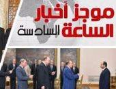 أخبار مصر للساعة 6.. وزير التموين و6 محافظين يؤدون اليمين أمام الرئيس
