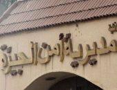 أمن الجيزة: ملثمان أطلقا نار على أمين شرطة أكتوبر و3طلقات أدت لاستشهاده