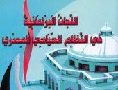 كتاب جديد يناقش تشكيلات البرلمان المصرى ويوصى بإعادة النظر فى اللجان