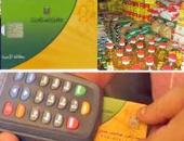 الحكومة: تطبيق قرار رفع الدعم ببطاقات التموين لـ50 جنيها أول يوليو