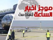 موجز أخبار 6.. انقلاب سيارة وقود بمهبط مطار القاهرة دون وقوع أى خسائر