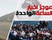 """أخبار مصر للساعة 1.. القوات المسلحة تضبط 130 مهاجراً غير شرعى بـ""""رشيد"""""""