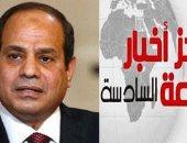 أخبار مصر للساعة 6.. السيسي يصدر عفواً رئاسياً عن محبوسين بمناسبة العيد