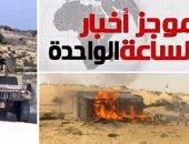 أخبار الساعة1.. الأمن يقتل 4 تكفيريين ويدمر 12 بؤرة إرهابية بشمال سيناء