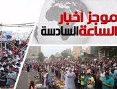 أخبار الساعة 6.. الأوقاف تحظر صلاة العيد خارج الساحات والمساجد المعتمدة