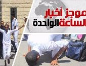 أخبار مصر للساعة 1.. الداخلية تفرج عن 700 سجين بموجب العفو الرئاسى