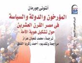 """كتاب جديد عن """"القومى للترجمة"""" يناقش أزمة المؤرخين فى مصر"""
