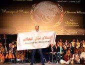وزير الثقافة: الموسيقى وسيلة لتجاوز الخلافات  فى العالم