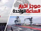 موجز أخبار مصر للساعة 1 ظهرا..مصر تتسلم الميسترال الثانية من فرنسا