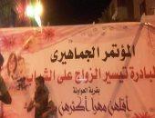 بالصور.. قرية العواونة ببنى سويف تنظم مؤتمراً لمحاربة ارتفاع شبكة الزواج