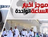 أخبار مصر للساعة 1.. ارتفاع حصيلة وفيات الحجاج المصريين لـ43 حالة