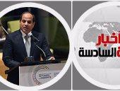 موجز أخبار 6 مساء..وزير البترول للسيسى: بدء إنتاج حقول الإسكندرية وظُهر2017