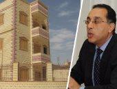 تأجيل زيارة وزير الإسكان لمحافظة الغربية إلى الخميس المقبل