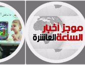 موجز أخبار مصر.. إتاحة ألبان الأطفال بالصيدليات خلال 48 ساعة بـ30 جنيها