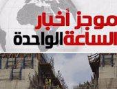 أخبار مصر للساعة 1.. مصر والسودان وإثيوبيا يوقعون عقود دراسات سد النهضة