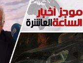موجز أخبار مصر..  إقالة نائب رئيس السكة الحديد بعد تصادم قطار قنا بسيارة
