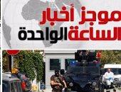 موجز الساعة 1 ..هجوم مسلح على سفارة إسرائيل بتركيا