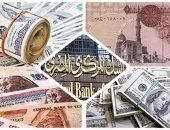أسعار العملات اليوم الإثنين 19-6-2017.. استقرار سعر الدولار