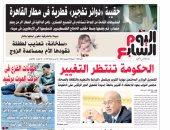 """""""اليوم السابع"""": حقيبة """"دوائر تفجير"""" قطرية فى مطار القاهرة"""