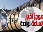 أخبار الساعة 1.. الأمن يضبط حقيبة دوائر متفجرة قادمة من قطر بمطار القاهرة