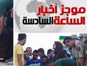 أخبار مصر للساعة 6.. ارتفاع ضحايا مركب الهجرة غير الشرعية لـ165 غريقاً