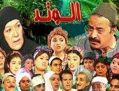 """أحمد النحاس: سوزان مبارك أجلت عرض الحلقة الأخيرة من """"الوتد"""" حتى تشاهدها"""