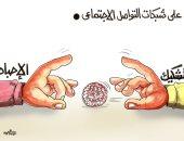 """عقل الشباب بين تشكيك وإحباط مواقع التواصل فى كاريكاتير """"اليوم السابع"""""""