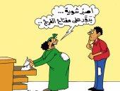 """الغلابة يبحثون عن مفتاح الفرج فى كاريكاتير """"اليوم السابع"""""""