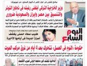 """اليوم السابع: الداخلية تكشف أكبر مخطط إخوانى """"وحدة الأزمة"""" لضرب الاقتصاد"""