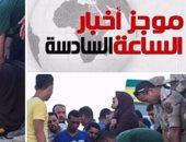 أخبار مصر للساعة 6.. تحديد موقع مركب رشيد الغارق.. وارتفاع الضحايا لـ168