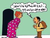 """محلل سياسى.. """"شغلانة اللى مالوش شغلانة"""" فى كاريكاتير اليوم السابع"""