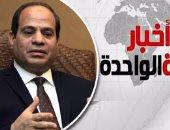 """أخبار الساعة1.. السيسي يفتتح """"بشاير الخير"""".. ويتعهد بخفض الأسعار خلال شهرين"""